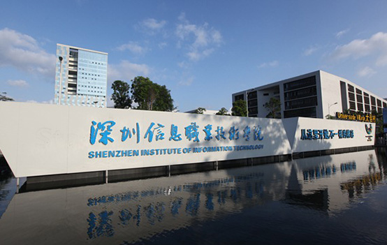 Shenzhen Institute Of Information Technology